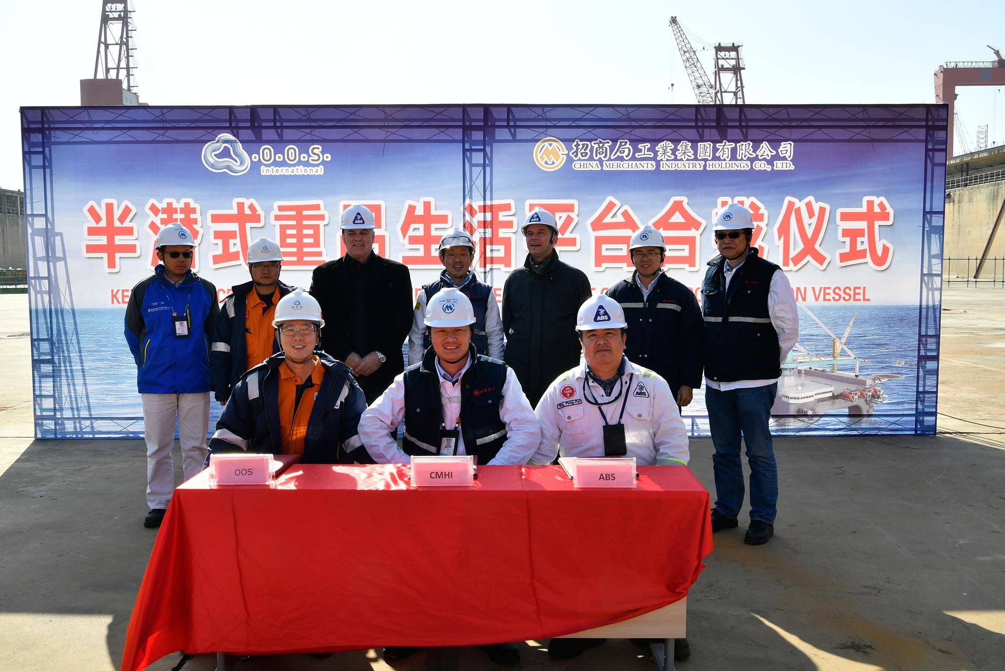 Keel Laying Ceremony for OOS Serooskerke in China